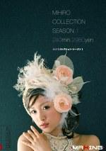 みひろコレクション シーズン01