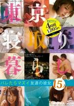東京寝取り暮らし バレたらマズイ友達の彼女15人