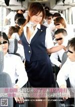 思春期丸出しの男子校の修学旅行に偶然欲情した綺麗なバスガイドさんが担当になったら・・・