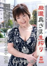厳選奥さま生搾り 相原千恵子 五十二歳