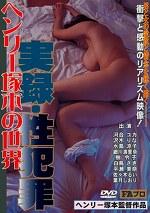 ヘンリー塚本の世界 実録・性犯罪