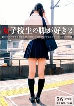 女子校生の脚が好き 2