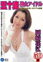 五十路熟女アイドル 岡崎花江 50歳