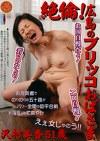 絶倫!広島のブリッコおばさま 沢村美香 51歳