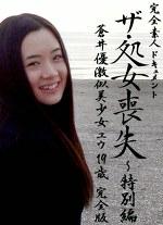 ザ・処女喪失 特別編~蒼井優激似美少女ユウ19歳 完全版