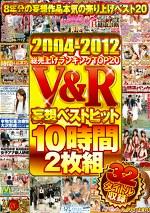 2004-2012総売上げランキングTOP20 V&R妄想ベストヒット10時間