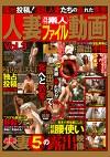 月刊素人 人妻ファイル動画 Vol.3