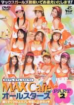 Max Cafeオールスターズ PART2