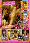 S級単体ニューハーフ お客さんでいっぱいの健康ランドで公開露出入浴!!
