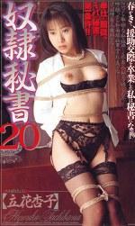 奴隷秘書20 立花杏子