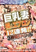 巨乳妻 裸にエプロン12連発!!