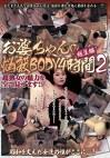 お婆ちゃんの悩殺BODY4時間総集編 2