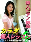 美人ピアノ教師がカラダで個人レッスンしてくれる教室が本当にあった!(4)