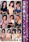 ドリームステージベスト 還暦熟女ランキング10 Ⅱ