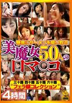 美魔女50人の口(くち)マ○コ 懸命にザーメンを吸い取るフェラ顔コレクション
