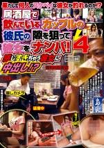 居酒屋で飲んでいるカップルの彼氏の隙を狙って彼女をナンパ!4 感じすぎちゃう彼女に中出し!?