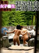 発見!女子○生が集まる混浴温泉