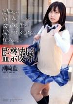 監禁凌辱!関西から引っ越してきた女子校生が同じマンションの住人に・・・。 潮崎藍