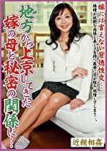 地方から上京してきた嫁の母と秘密の関係に・・・