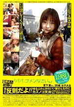 B級素人初撮り 054 「パパ、ゴメンナサイ。」 宮下菫さん 20歳 女子大生
