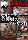 意外とヤレる!!看護婦のオバサン 6