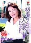 初撮り人妻ドキュメント 麻生美緒 四十一歳