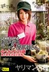 捕まった素人さんはあの有名ラーメン屋店員さん。 ゆうきさん21歳 東京都東池袋店勤務