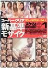 ヌケる!熱狂2時間!![マジイキする女×24人] vol.1