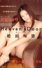 Heaven's Door 絶頂痴態 沢見ひかり
