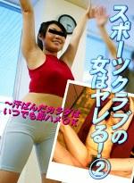 スポーツクラブの女はヤレる!(2)~汗ばんだカラダはいつでも即ハメOK