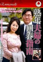色っぽさ65歳生涯現役!熟年夫婦の回春指南 小澤喜美子【65歳】