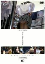 未成年(四九〇) パンツ売りの少女 02