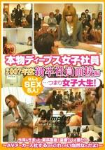 本物ディープス女子社員 2007年度新卒社員面接編・・・つまり女子大生!