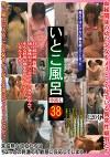 いとこ風呂38