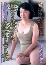 強制近親相姦 母を息子に寝取らせる父 波木薫