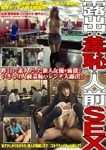 露出×羞恥×人前SEX 昨日まで素人だった新人女優を面接でいきなり人前羞恥ハレンチ大露出!!