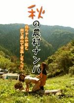 秋の農村ナンパ~母ちゃんや嫁と畑で裏山で青姦しまくり!