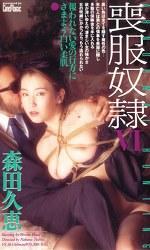 喪服奴隷Ⅵ 森田久恵