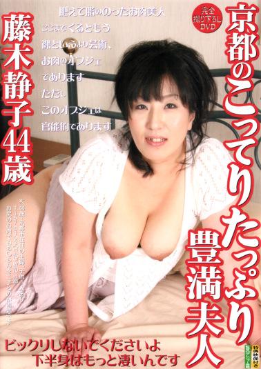 京都のこってりたっぷり豊満夫人 藤木静子44歳