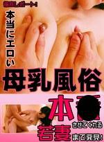 徹底レポート!本当にエロい母乳風俗~本○させてくれる若妻まで発見!