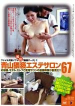 青山猥褻エステサロン 67
