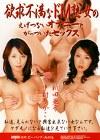 欲求不満なドM熟女のえげつないオナニーとがっついたセックス 中村りかこ 新田亜希