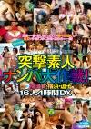 突撃素人ナンパ大作戦!in横須賀・横浜・逗子 16人4時間DX