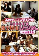 本物ディープス女子社員 2006年度新卒採用入社試験編・・・つまり女子大生!