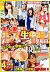 マジックナンパ!Vol.50 美人妻限定!!ナンパ生中出し in早稲田