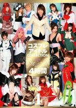 コスプレアイドルCOLLECTION4時間4