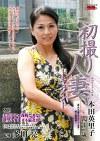 初撮り人妻ドキュメント 本田英里子 四十二歳