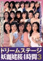 ドリームステージ 妖麗姥桜4時間 3