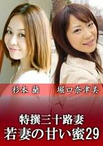 特撰三十路妻 ~若妻の甘い蜜~ vol.29