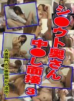 シ○ウト奥さん中○し面接(3)~人妻専門AV事務所から流出!
